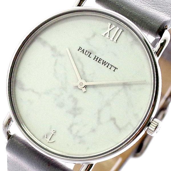 ポールヒューイット PAUL HEWITT 腕時計 レディース PH-M-S-M-31S 6453583 ミスオーシャンライン Miss Ocean Line クォーツ マーブル グレー ホワイトマーブル【送料無料】
