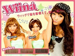 Wiina 高品質 日本製 フルウィッグ(エクステ) ミディアム×ブラウン【RCP】