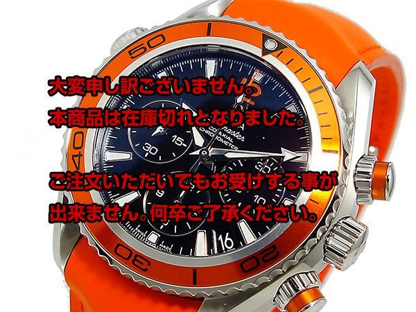 オメガ OMEGA シーマスター プラネットオーシャン 自動巻き 腕時計 222.32.38.50.01.003【送料無料】