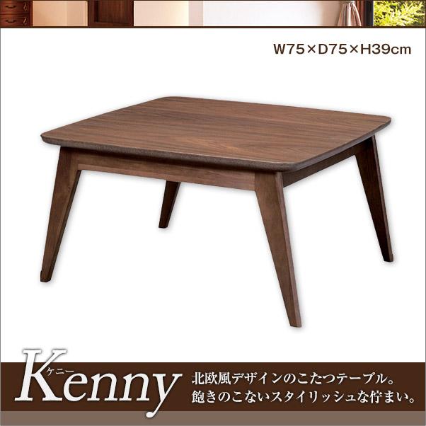 ケニー コタツ こたつ 炬燵 2人用 テーブル 正方形 おしゃれ 75WALN ブラウン送料無料Nw80Ovnm