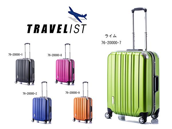 期間限定特別価格 トラべリスト TRAVELIST スーツケース 61L 76-20007 ライム (き)【送料無料】, ディーライズ 6f6d0983