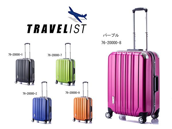 本物保証!  トラべリスト TRAVELIST スーツケース 61L 76-20008 パープル (き)【送料無料】, ar-style 76ff1436