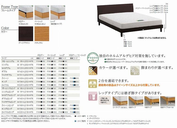 ASLEEP アスリープ ベッドフレーム クイーンロングサイズ チボー FYAH39DC ナチュラル 引出し付き アイシン精機 ベッド送料無料8N0OXZnPwk