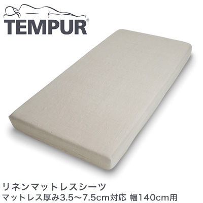 テンピュール リネンマットレスシーツ マットレス厚み3.5~7.5cm対応 幅140cm用 tempur【正規品】