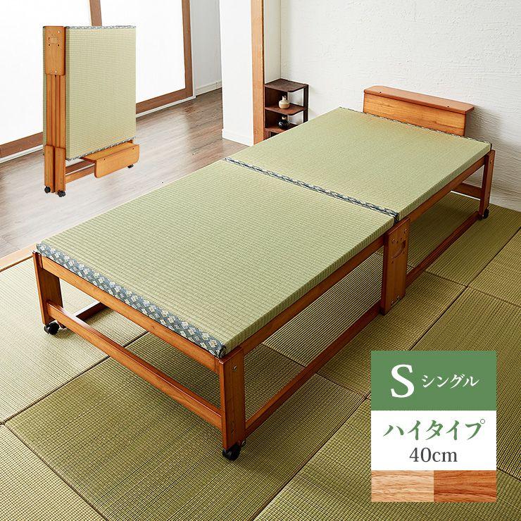 日本製 折りたたみ 畳 ベッド ひのき ハイタイプ シングル 和風 木製 ヒノキ 檜 スノコ 天然木 コンパクト 省スペース キャスター付き ブラウン【送料無料】