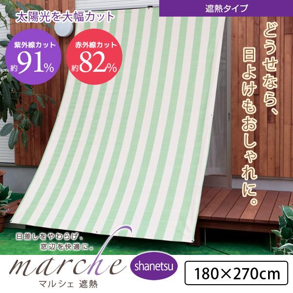 マルシェ 遮熱タイプ(180×270cm)【送料無料】【在庫一掃】