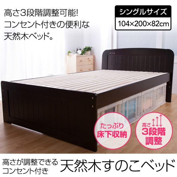 高さが調整できるコンセント付き 天然木すのこベッドシングル 【送料無料】