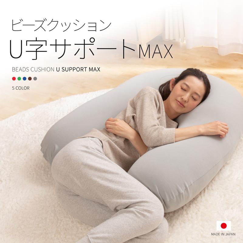 日本製ビーズクッション U型サポートMAX ロングクッション 洗える 人をダメにする ローソファ おうち時間 抱き枕 リモートワーク(代引不可)【送料無料】