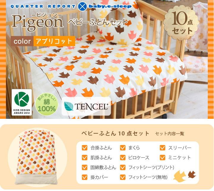 baby.e-sleep×QUARTERREPORT ピジョンベビーふとん10点セット(アプリコット)【送料無料】(代引き不可)