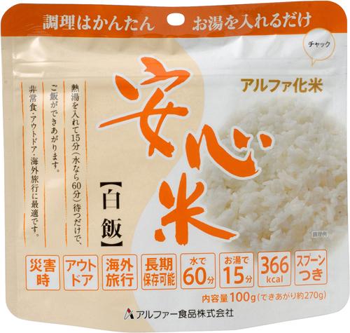 アルファ食品 保存食 安心米 白飯 50食分×2セット 保存期間5年(日本製) (代引き不可)【送料無料】【S1】