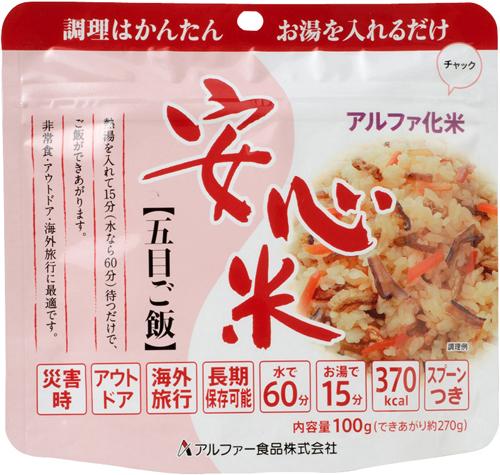 アルファ食品 保存食 安心 米五目ご飯 50食分×2セット 保存期間5年(日本製) (代引き不可)【送料無料】【S1】