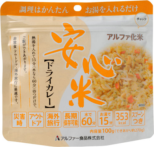 アルファ食品 保存食 安心米 ドライカレー 50食分×2セット 保存期間5年(日本製) (代引き不可)【送料無料】【S1】