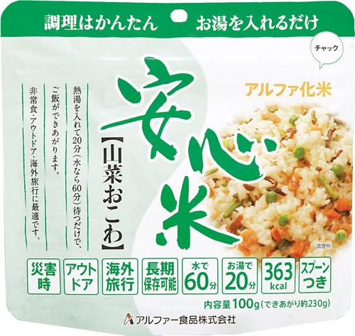 アルファ食品 保存食 安心米 山菜おこわ 50食分×2セット 保存期間5年(日本製) (代引き不可)【送料無料】【S1】