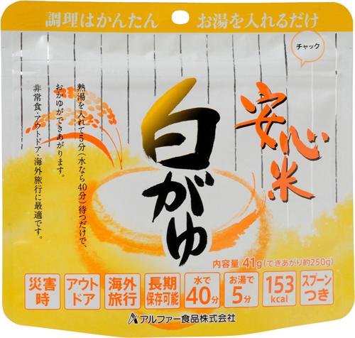 アルファ食品 保存食 安心米 白がゆ 50食分×2セット 保存期間5年(日本製) (代引き不可)【送料無料】【S1】