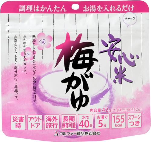 アルファ食品 保存食 安心米 梅がゆ 50食分×2セット 保存期間5年(日本製) (代引き不可)