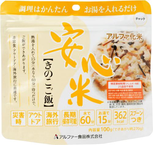 アルファ食品 保存食 安心米 きのこご飯 50食分×2セット 保存期間5年(日本製) (代引き不可)【送料無料】【S1】