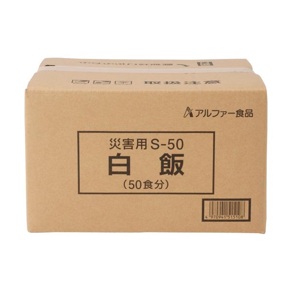 アルファ食品 保存食 安心米 災害用(炊き出しタイプ)白飯 50食分×2セット 保存期間5年(日本製) (代引き不可)【送料無料】