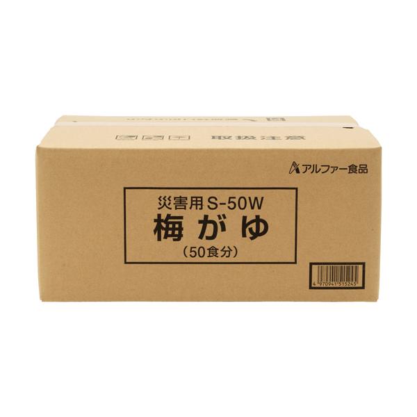 アルファ食品 保存食 安心米 災害用(炊き出しタイプ梅がゆ 50食分×2セット 保存期間5年(日本製) (代引き不可)【送料無料】