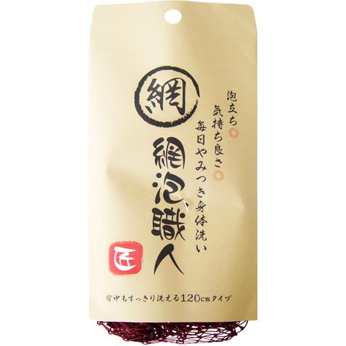 網泡職人 匠 ボディタオル 日本製 /96点入り(代引き不可)【送料無料】