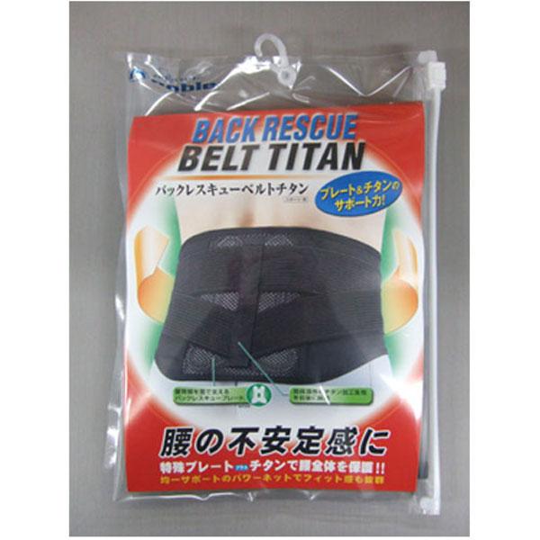 【noble】ノーブル バックレスキューベルト チタン [男女兼用] #201605 (日本製) ブラック(LLサイズ)/12点入り(代引き不可)
