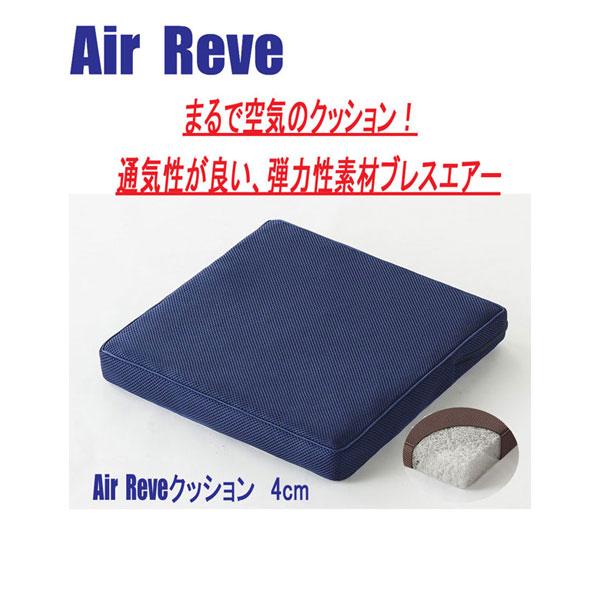 【Air Reve】エアーレーヴ クッション<4cm> ネイビー /10点入り(代引き不可)