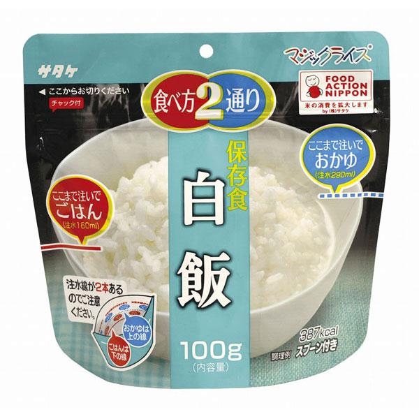 サタケ マジックライス 保存食 白飯 アレルギー対応食 50食分×2セット 保存期間5年 (日本製) (代引き不可)【送料無料】【S1】