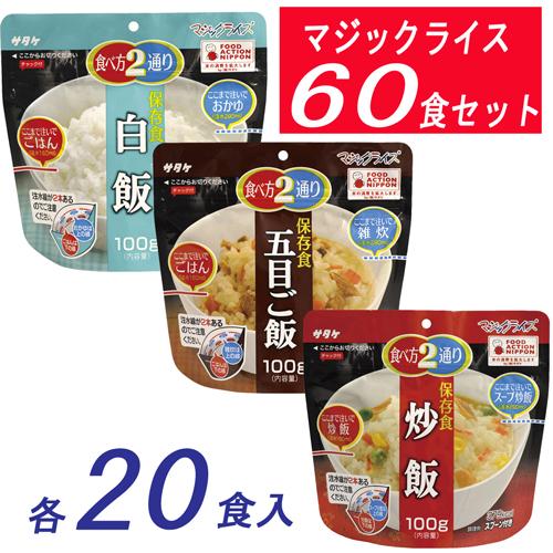 サタケ マジックライス 保存食・白飯20食・五目ご飯20食・炒飯20食 保存期間5年 (代引き不可)