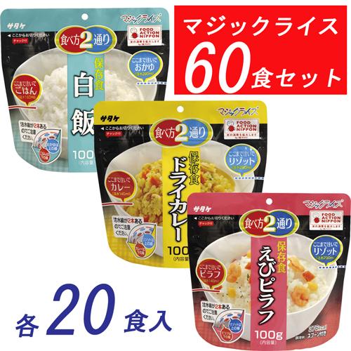 サタケ マジックライス 保存食・白飯20食・ドライカレー20食・えびピラフ20食 保存期間5年 (代引き不可)