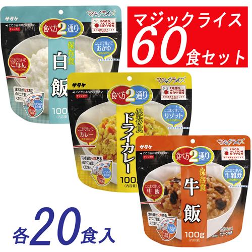 サタケ マジックライス 保存食・白飯20食・ドライカレー20食・牛飯20食 保存期間5年 (代引き不可)