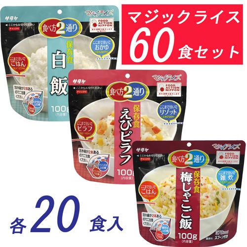 サタケ マジックライス 保存食・白飯20食・えびピラフ20食・梅じゃこご飯20食 保存期間5年 (代引き不可)