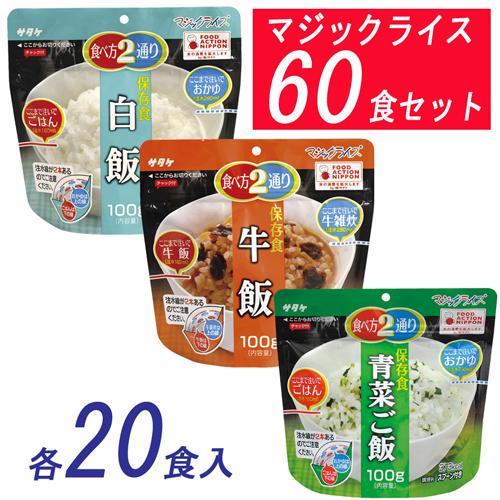 サタケ マジックライス 保存食・白飯20食・牛飯20食・青菜ご飯20食 保存期間5年 (代引き不可)