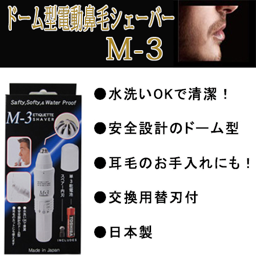 ハナ毛シェーバーM-3(M-3000)日本製 /120点入り(代引き不可)