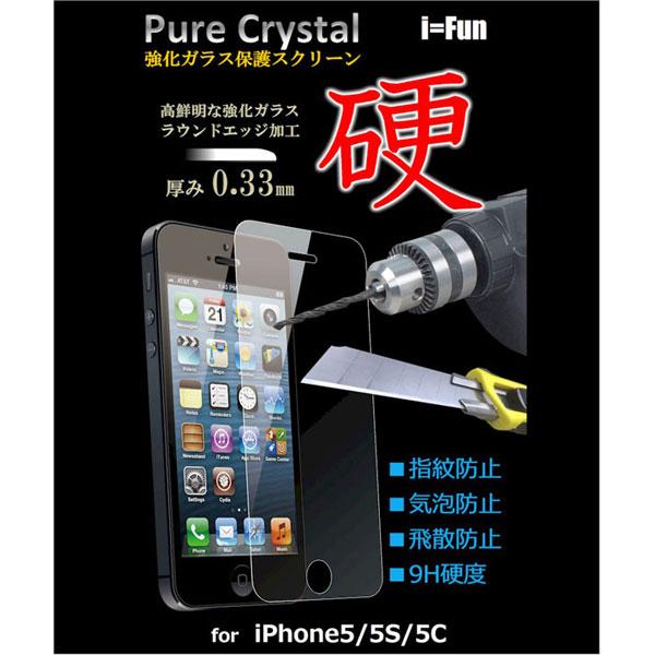 Pure Crystal 強化ガラススクリーンISA-5330 iPhone5/5S/5C対応 /60点入り(ブラック30個/ホワイト30個)アソート(代引き不可)