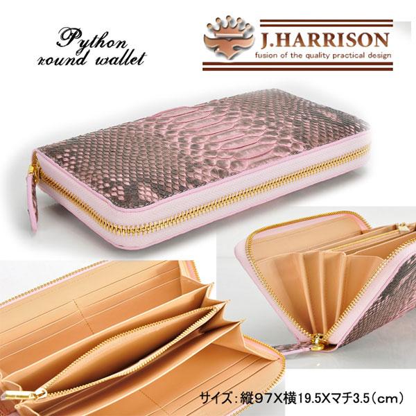 J.HARRISON ダイヤモンドパイソンファスナー付ラウンド財布JWT-015PK(ピンク) /1点入り(代引き不可)