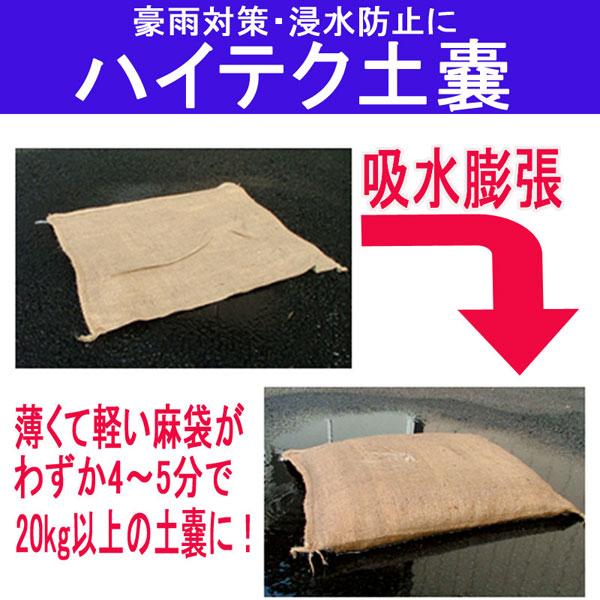 豪雨の対策に ハイテク土嚢 日本製 /40点入り(代引き不可)【送料無料】