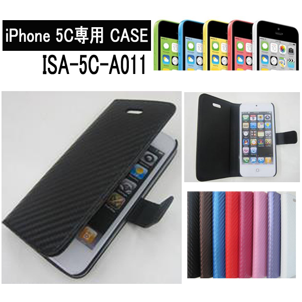 iPhone 5C専用 CASE ISA-5C-A011 カーボン調ダイアリーケース ISA-5C-A011/24点入り(8色×3個)アソート(代引き不可)
