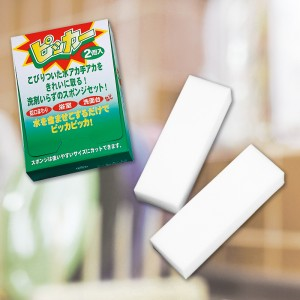 スポンジ ピッカーセット-2(日本製) ピッカーセット-2/360点入り(代引き不可)【S1】