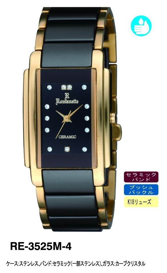 【ROMANETTE】ロマネッティ メンズ腕時計 RE-3525M-4 アナログ表示 K18リューズ セラミック 3気圧防水 /5点入り(代引き不可)