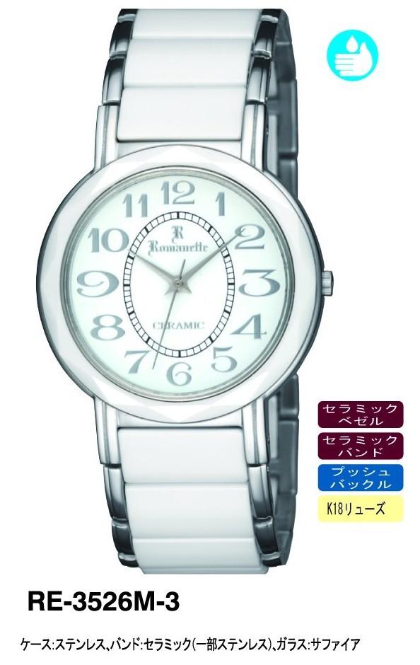 夏セール開催中 MAX80%OFF! 【ROMANETTE】ロマネッティ メンズ腕時計 RE-3526M-3 アナログ表示 K18リューズ セラミック 3気圧防水 /10点入り(き)【送料無料】, VACATION c8c6d661