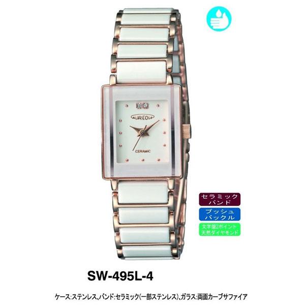 【AUREOLE】オレオール レディース腕時計 SW-495L-4 アナログ表示 天然ダイヤ2P セラミック 日常生活用防水 /10点入り(代引き不可)