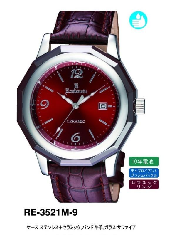 【ROMANETTE】 ロマネッティ メンズ腕時計 RE-3521M-9 アナログ表示 10年電池 日常生活用防水 /1点入り(代引き不可)