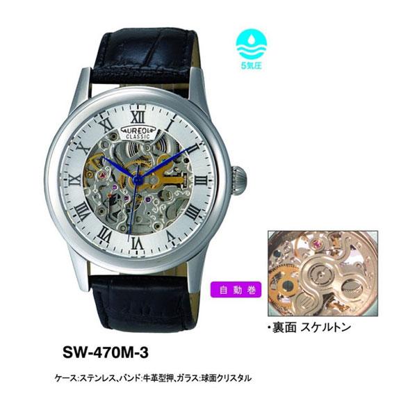 【AUREOLE】オレオール メンズ腕時計 SW-470M-3 アナログ表示 自動巻 スケルトン 5気圧防水 /5点入り(代引き不可)