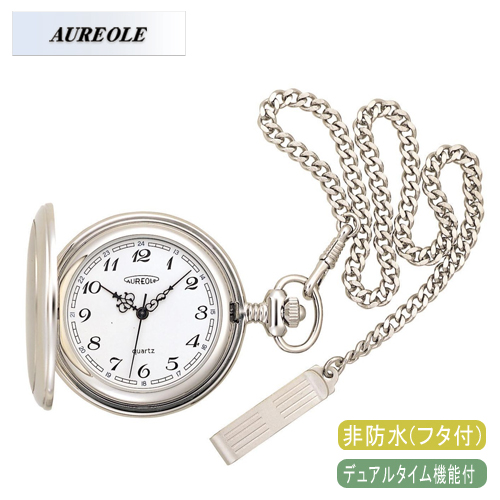 【AUREOLE】オレオール メンズ懐中時計 SW-388M-3 フタ付 /10点入り(代引き不可)