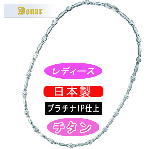 【DONAR】ドナー ゲルマニウム・チタン [レディース用] ネックレス DN-014N-1 日本製 /1点入り(代引き不可)