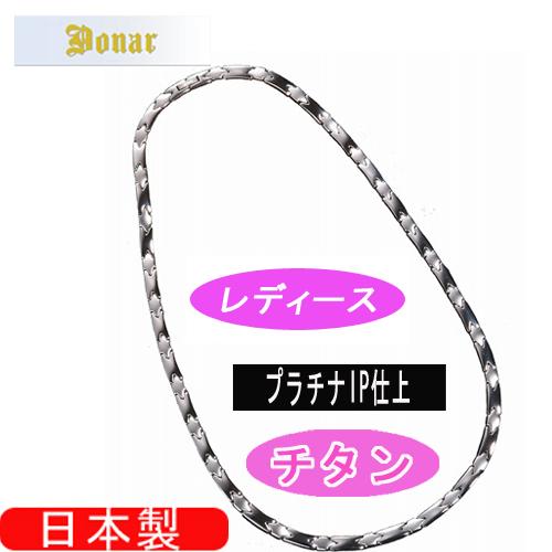【DONAR】ドナー ゲルマニウム・チタン [レディース用] ネックレス DN-003NM-1 日本製 /5点入り(代引き不可)【送料無料】