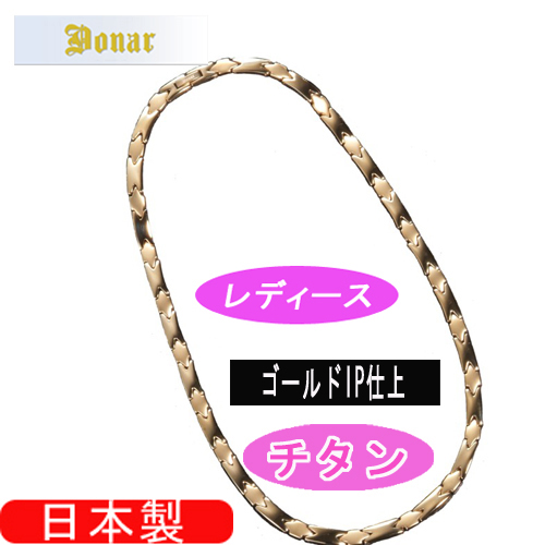 【DONAR】ドナー ゲルマニウム・チタン [レディース用] ネックレス DN-003NM-2 日本製 /1点入り(代引き不可)