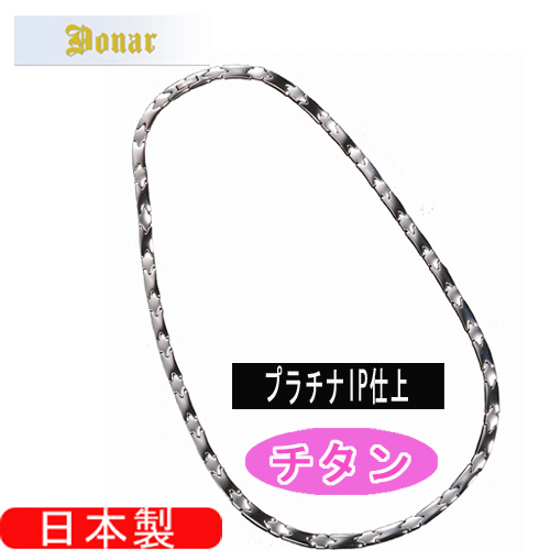 【DONAR】ドナー ゲルマニウム・チタン [メンズ用] ネックレス DN-003NL-1 日本製 /5点入り(代引き不可)【送料無料】