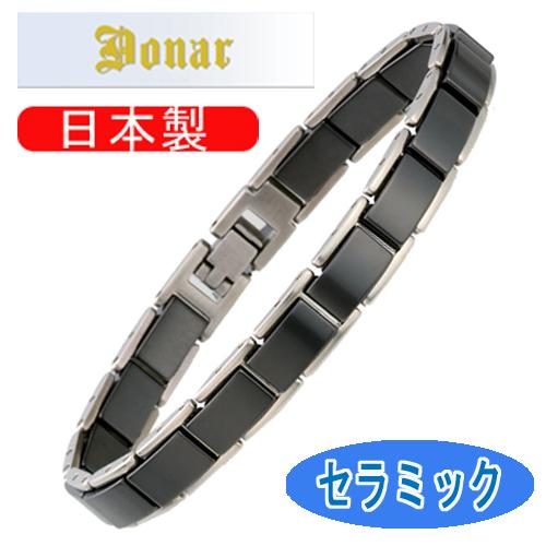 【DONAR】ドナー ゲルマニウム・セラミック [男女兼用] ブレスレット DN-015B-1B(S) 日本製 /5点入り(代引き不可)【S1】