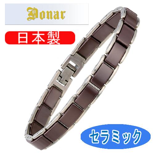 【DONAR】ドナー ゲルマニウム・セラミック [男女兼用] ブレスレット DN-015B-6B(S) 日本製 /1点入り(代引き不可)