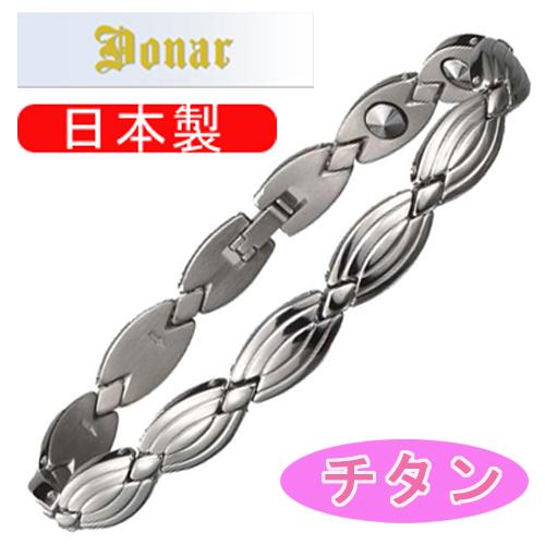 【DONAR】ドナー ゲルマニウム・チタン [男女兼用] ブレスレット DN-013BM-1(M) 日本製 /5点入り(代引き不可)【送料無料】